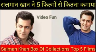 Salman khan box Office Collection | salman khan