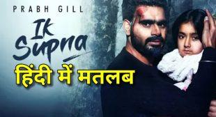 Ik Supna Prabh Gill Lyrics