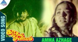 Amma Azhage Song Lyrics – Kaadhal Oviyam – MpLyrics