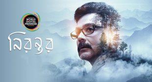 Nirontor ZEE5 Bengali Film Leaked By Movies4u – Watch Online Nirontor ZEE5 Bengali Film Leaked by Movies4u