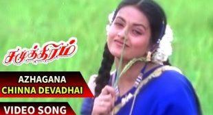 Azhagana Chinna Devathai Song Lyrics – Samudhiram – MpLyrics