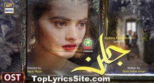 Jalan OST Lyrics – Rahat Fateh Ali Khan – TopLyricsSite.com