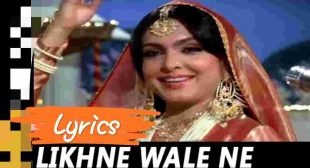 Likhne Wale Ne Likh Daale lyrics लिखने वाले ने लिख डाले लिरिक्स । Lata Mangeshkar songs