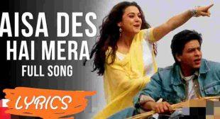 Aisa Des Hai Mera ऐसा देश है मेरा lyrics | Lata Mangeshkar | Udit Narayan Song