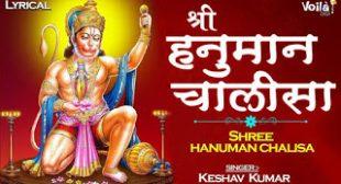 lyrics of hanuman chalisa | GULSHAN KUMAR