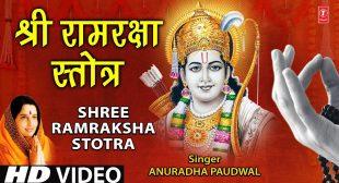 Ram Raksha Stotra Full Song Lyrics By Anuradha Paudwal | Ram Raksha Stotra Lyrics