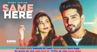 सेम हियर Same Here Lyrics in Hindi – Sunny Kahlon