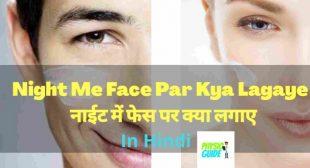 night me face par kya lagaye – नाईट में फेस पर क्या लगाए
