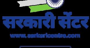 GOVERNMENT JOBS – Sarkari Centre