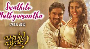 Swathilo Muthyamantha Lyrics – Bangaru Bullodu