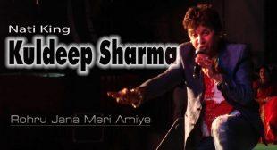 Rohru Jana Meri Amiye Lyrics – Kuldeep Sharma