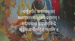 Karpur Gauram Karunavtaram Lyrics