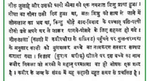 Kabir Vani Sudha (कवीर वाणी सुधा) Hindi PDF – Dr. Parsana Tiwari
