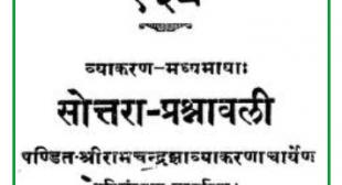 Sottara Prashnavali (सोत्तरा प्रश्नावली) PDF – Ramchandra Jha